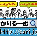 Photos: 名古屋市へのパブリックコメント原案 cari.jp
