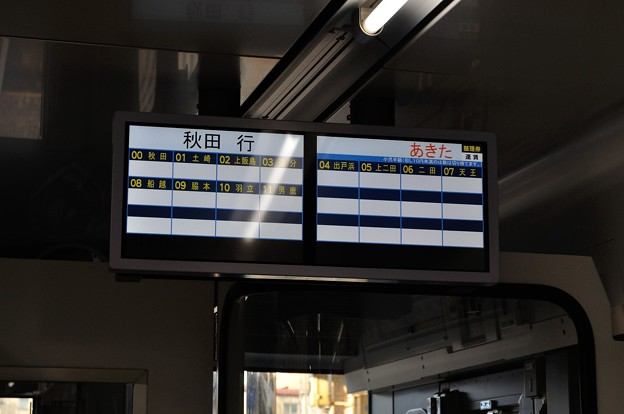 男鹿線EV-E801系乗車の旅 25