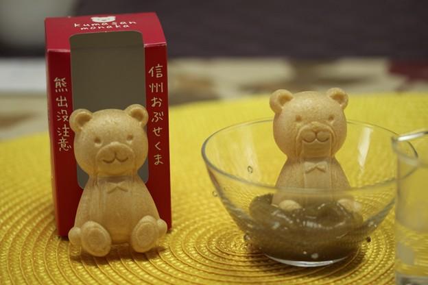 美味しい「熊出没注意」~♪