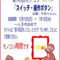 Photos: モノコン再開のお知らせ~♪