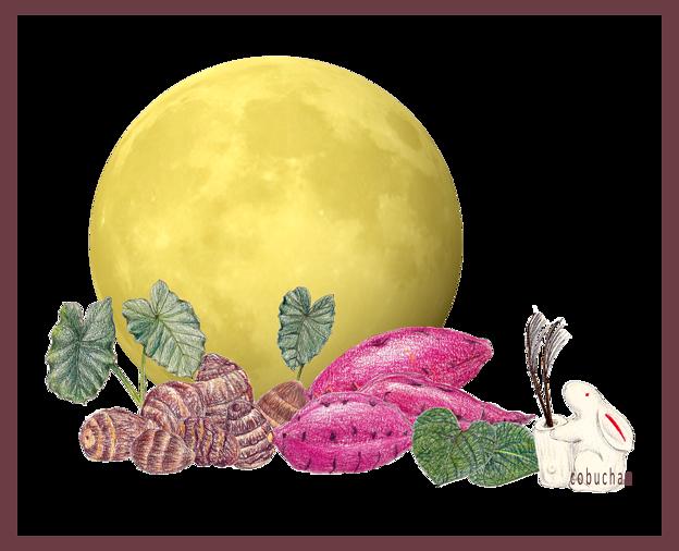 芋名月~♪