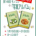 Photos: 15日(金)~31日(日)です~♪