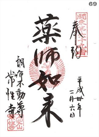 jyousyouji1_R