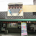 写真: 大須演芸場(18日)12