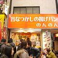 写真: 大須・商店街06