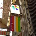 写真: 大須・商店街07