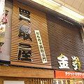 写真: 大須・商店街08