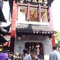 写真: 改装中の南翔饅頭店