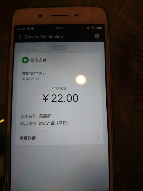 Wechat決済出来た!