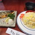 Photos: サバ塩焼きと日替わりチャーハン