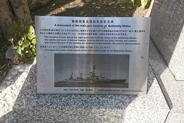 戦艦陸奥主砲抑気具記念碑