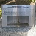 写真: 戦艦陸奥主砲抑気具記念碑