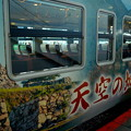 Photos: j29青春18きっぷの旅 イベント車輌 天空の城