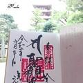 Photos: 浅草寺御朱印