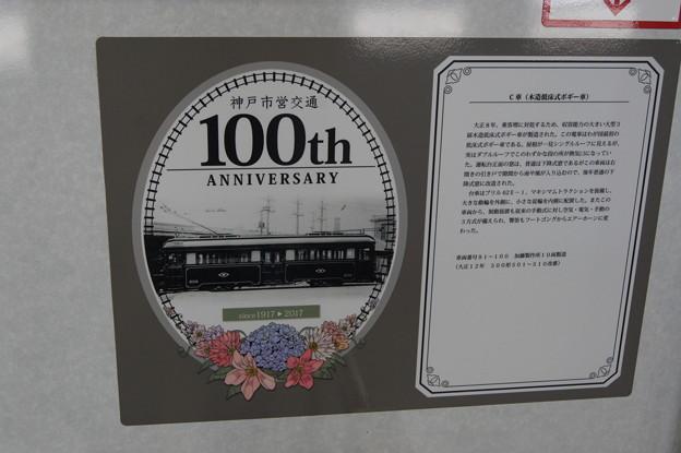 神戸市営 3000系 31F 車内