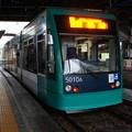 Photos: 広島電鉄 5010