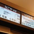 Photos: 80000系 HV12 車内
