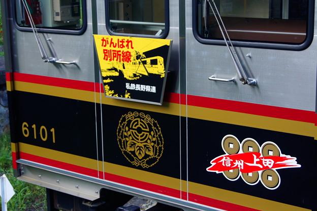 上田電鉄 6000系 6001F