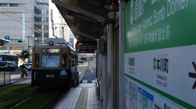 広島電鉄 913