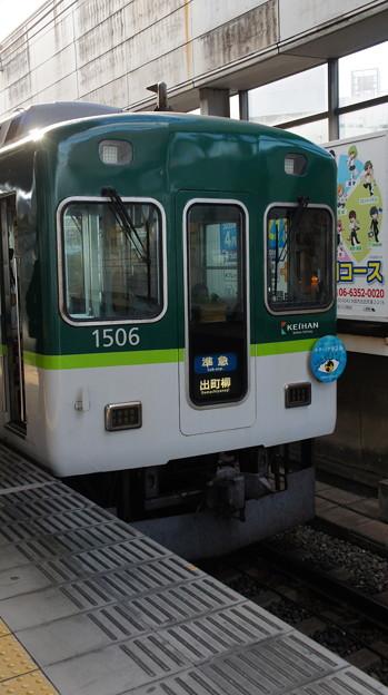 京阪1000系 1506F