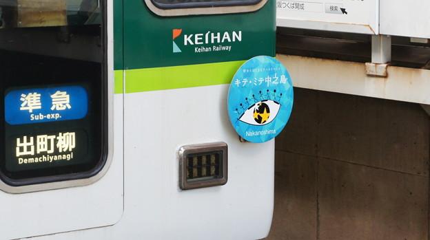 京阪1000系1506F
