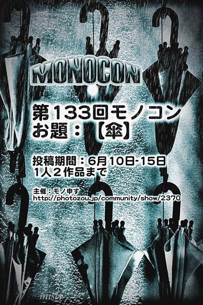 第133回モノコン