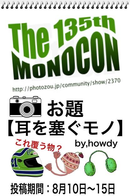 モノコン・ポスター