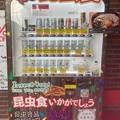Photos: ジーンズショップオサダ前 昆虫食の自販機