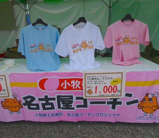 こまき産業フェスタ 2014 No - 24:こまちんのTシャツ