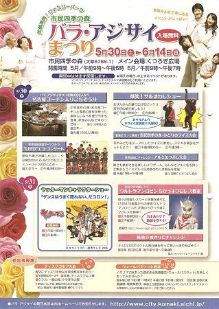 バラ・アジサイまつり2009 1/2