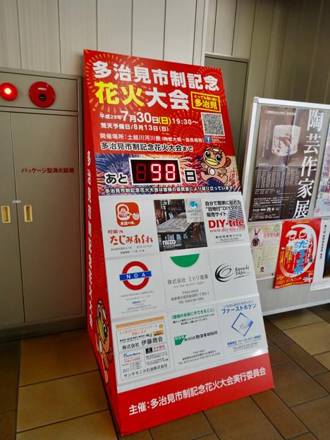 JR多治見駅:花火大会の告知