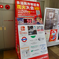 Photos: JR多治見駅:花火大会の告知