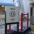 JR多治見駅南口の交番横にタイルマン! - 4