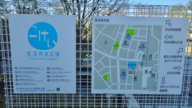 多治見駅北口に整備された虎渓用水広場 - 5