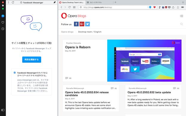 Opera 45 Reborn No - 31:サイドバーのFB Messengerを固定