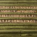名城公園駅の階段に、自転車の「ツーロック」を呼びかける注意書き - 3