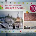 Photos: 東山動植物園:北園橋の解説