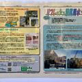 写真: 朝宮公園横の新木津用水整備工事 - 5:工事見学会の紹介ほか