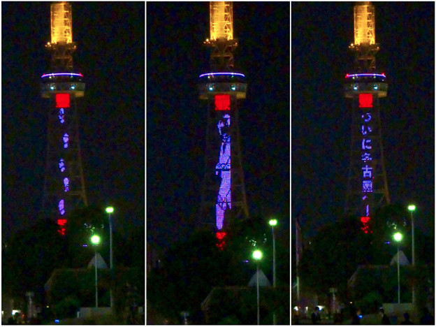 NHK「ブラタモリ」名古屋回をPRする名古屋テレビ塔のイルミネーション - 21