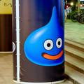 Photos: 名古屋パルコ:「ドラゴンクエストミュージアムセレクションズ」をPRする柱の下にスライム - 3