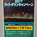 写真: イオン小牧店:6月と8月に夜店外照明を落とす「ライトダウンキャンペーン」