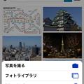 写真: Bing画像検索で画像をアップして検索! - 4:使用する写真を選択