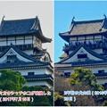 写真: 落雷でシャチホコが破損した数日後の犬山城と2年前(2015年3月)の犬山城比較 - 6