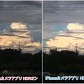 写真: iPhoneカメラアプリHDR比較(遠くに見えた入道雲)- 2