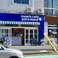 写真: 犬山城下町に新たに出来てたオシャレなカフェ「Swan's Cafe Juice Stand」 - 1