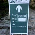 犬山城天守閣:入場は午後4時半まで! - 2