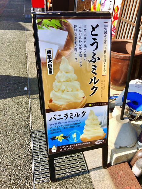 犬山城下町:豆腐を使って作ったアイス(?)「とうふミルク」 - 1