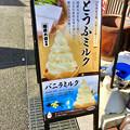 写真: 犬山城下町:豆腐を使って作ったアイス(?)「とうふミルク」 - 1