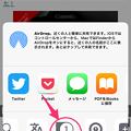 写真: Safariの広告ブロック拡張「1Blocker」:ブロックしたい場所を指定してブロック可能! - 3(Appエクステンション)