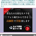 Safariの広告ブロック拡張「1Blocker」:ブロックしたい場所を指定してブロック可能! - 7(ブロックしたい要素を選択)